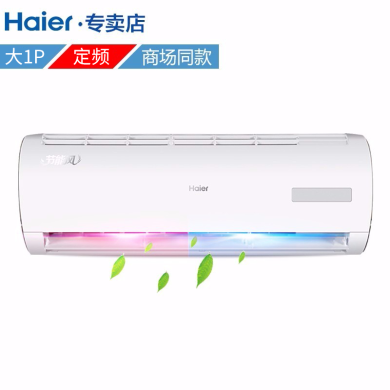 Haier/海尔空调小1匹 冷暖自清洁挂机空调  卧室空调海尔空调 KFR-23GW/01BEA33
