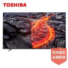 东芝(TOSHIBA) 50U5800C 50英寸AI人工智能4K超高清超薄电视