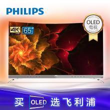 飛利浦(PHILIPS)65POD901C/T3 65英寸 OLED曲面 三邊流光溢彩金屬超薄機身4K超高清智能液晶電視機