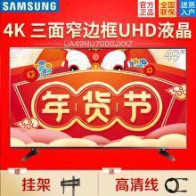 三星(SAMSUNG)UA49NU7000JXXZ 49英寸 UHD4K超高清 三面超窄边框 智能液晶电视