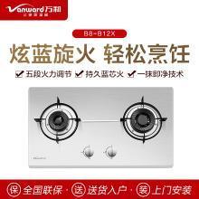 万和B8-B12X燃气灶具台式嵌入式两用燃气灶双眼灶具不锈钢面板燃气灶