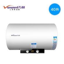 万和/Vanward 热水器 DSCF50-E2 电热水器 储水式电热水器50/40升DSCF40-E2节能安全包邮