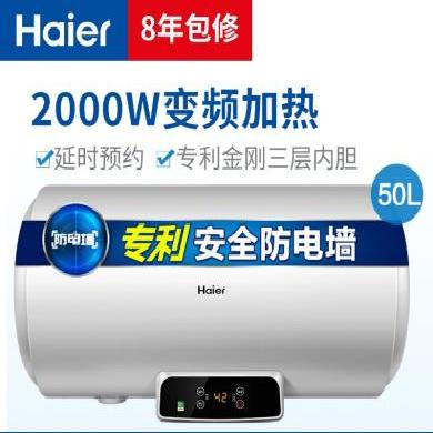 海爾(Haier)50升電熱水器 2000W變頻加熱 多重安防預約 專利2.0安全防電墻EC5002-Q6