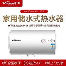 万和电热水器E40-T3G-40升/50升/60/80/100升电热水器储水式电热水器速热电热水器