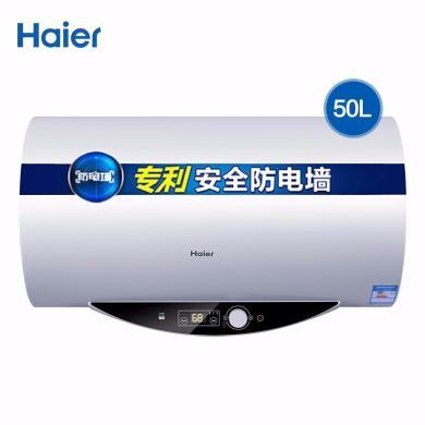 海爾(Haier)電熱水器50升60升/80升雙管加熱三檔變頻 旋鈕調溫遙控控制家用節能儲水式預約洗浴