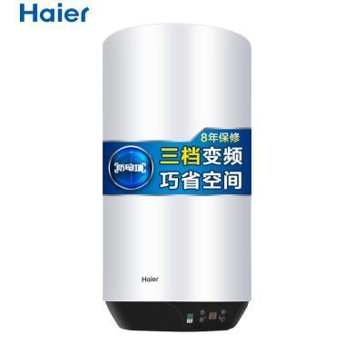 Haier/海尔热水器40升50升60升一级能效小型竖式立式热水器即热式家用速热变频热水器