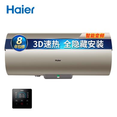 海爾(Haier)40/50升電熱水器3D速熱 智能變頻 全隱藏安裝家用節能即熱式熱水器 專利防電墻