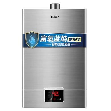 Haier/海爾 JSQ24-UT(12T) 天然氣燃氣熱水器家用12升強排式恒溫 ±0.5℃ 精準控溫 無氧銅水箱