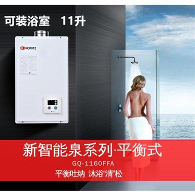 【独资高端臻品 原装进口CPU 真恒温】日本能率热水器GQ-1160FFA浴室热水器室内浴室安装热水器天然气燃气平衡机燃气热水器11升