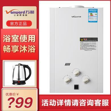 萬和(Vanward)6.5升/8升  JSG16-8B 燃氣熱水器 四季調溫 浴室使用 平衡式天然氣 液化氣熱水器