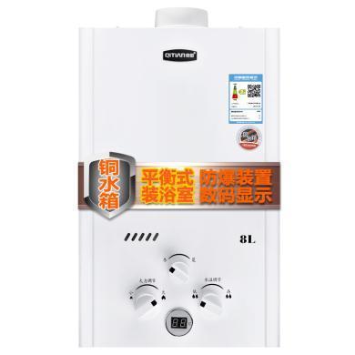 奇田(Qitian)JSG16-8A 銅水箱 8升平衡式燃氣熱水器(帶綠標)