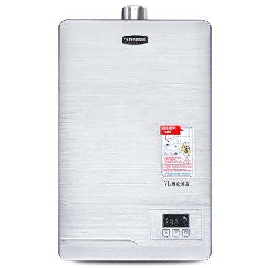 奇田(Qitian)JSQ14-D3-7A 恒温无氧铜 燃气热水器 强排式热水器 7升热水器