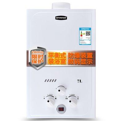 奇田(Qitian)JSG14-A 7升平衡式燃氣熱水器 銅水箱