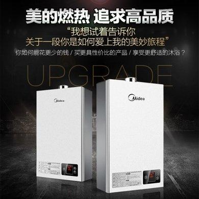美的燃氣強排式熱水器JSQ22-12HA(T)   (12升)恒溫式燃氣熱水器亮銀色電輔防凍旗艦版????