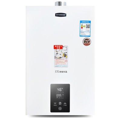 奇田(Qitian)JSQ26-13L(D6-BS02) 13升變升恒溫無氧銅水 燃氣熱水器天然氣 液化氣熱水器