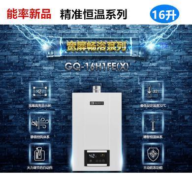 【独资高端臻品 原装进口CPU 真恒温】日本能率热水器16H1FE燃气热水器天然气热水器16升