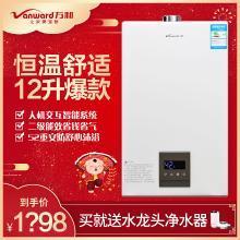 万和/Vanward 热水器 JSQ24-12ST16智能恒温天燃气热水器12升包邮(带绿标)