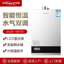 万和热水器JSQ30-16ET53-16升智能恒温热水器天然气热水器?#35745;?#28909;水器