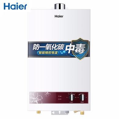 海爾(Haier)10升/12升/13升強排式燃氣熱水器 大流量變頻恒溫 省氣節能 安全防護 專利藍火