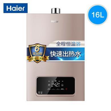 海爾(Haier)燃氣熱水器家用 13升16升速熱智能變升強排式天然氣洗澡熱水器恒溫熱水器