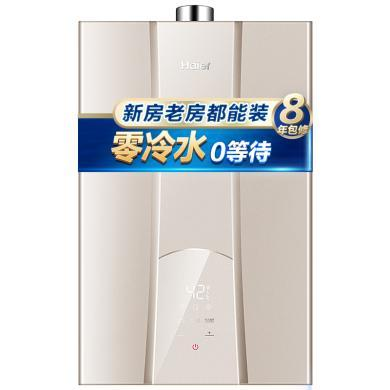海爾(Haier)燃氣熱水器全屋零冷水13/16升開機即洗家用強排式天然氣 變頻恒溫零冷水