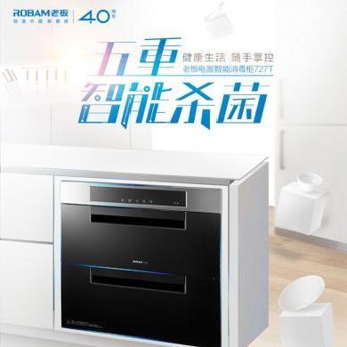 老板消毒柜ZTD100B-727T嵌入式消毒柜大容量消毒柜
