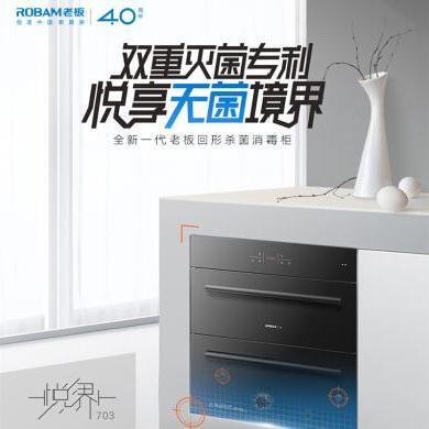 老板嵌入式消毒柜ZTD100C-703大容量消毒碗柜消毒柜