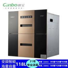 【新款超大容量】康宝消毒柜XDZ118-ET1嵌入式消毒柜消毒碗柜