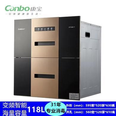 【变频智能/超大容量】康宝消毒柜XDZ118-ET1嵌入式消毒柜消毒碗柜