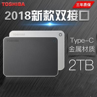【送硬盘防震包】东芝(TOSHIBA)CANVIO Premium 2TB 2.5英寸 USB3.0移动硬盘