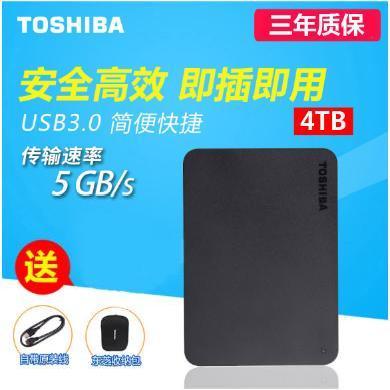 【送硬盘防震包】东芝移动硬盘(TOSHIBA)小黑  4T 2.5英寸可加密 苹果兼容 USB3.0高速 mac 硬盘