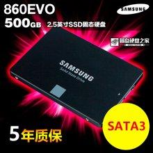 三星(SAMSUNG) 860 EVO 500G SATA3 固態硬盤