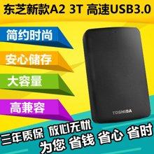 【送硬盤防震包】東芝移動硬盤(TOSHIBA)A2新黑甲蟲系列 3T 2.5英寸移動硬盤