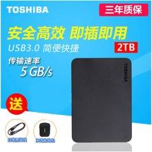 【送硬盤防震包】東芝(TOSHIBA)新小黑A3系列 2TB 2.5英寸 USB3.0 移動硬盤