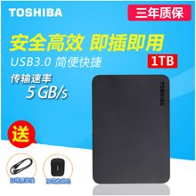 【送硬盤防震包】東芝(TOSHIBA)新小黑A3系列 1TB 2.5英寸 USB3.0 移動硬盤