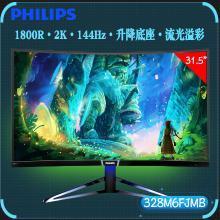 飛利浦(PHILIP) 328M6FJMB 31.5英寸2K曲面144HZ電腦電競顯示器