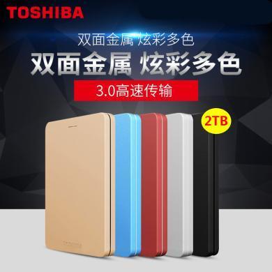 【送硬盘防震包】东芝移动硬盘(TOSHIBA)ALUMY系列 2TB 2.5英寸金属外壳移动硬盘