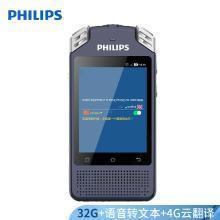 飞利浦(PHILIPS)VTR8080 32GB 高端精品 语音转文本 高品质录音笔 4G云翻译 离线翻译器 HIFI音乐播放器