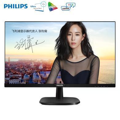 飞利浦(PHILIPS)23.8英寸 AH-IPS屏 原厂LGD IPS面板 广视角 低蓝光爱眼不闪 电脑液晶显示器243V7QHSB