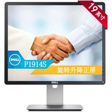 戴尔(DELL)专业级 旋转升降支架 IPS液晶显示器 广视角硬屏 戴尔显示器 P1914S 19英寸旋转升降正屏商用显示屏
