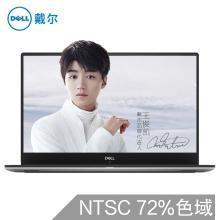 戴尔(DELL)XPS15-9570-1545 15.6英寸笔记本电脑(i5-8300H 8G 128GSSD+1T GTX1050-4G独显 指纹)银