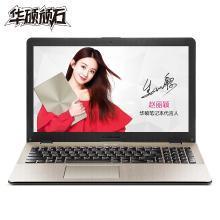 华硕(ASUS) 顽石FL8000UN85 15.6英寸笔记本电脑 I7-8550 8G大内存 1T+128G固态 MX150 4G独显