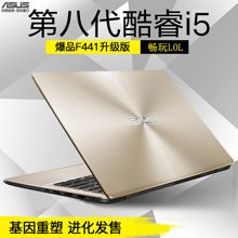 华硕(ASUS) 顽石畅玩版F442 14英寸笔记本电脑(i5-8250U 4G内存 500G硬盘 2G独显)金色