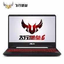 华硕(ASUS)飞行堡垒6 15.6英寸游戏笔记本电脑游戏本IPS屏窄边框 i5-8300 8G 256G+1T GTX1050Ti-4G 火陨