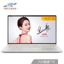 华硕(ASUS) 灵耀U 2代 U4300FN8265 14英寸轻薄笔记本电脑(八代i5-8265U 8G 512GSSD MX150 2G 高清屏 WIN10)