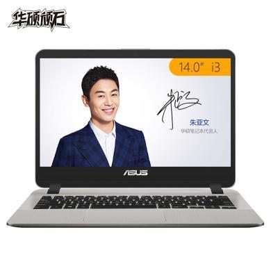 華碩 (ASUS) 頑石 Y4000U 14英寸窄邊框筆記本電腦(酷睿 I3-7020 4G 128GSSD固態硬盤 集顯 win10)