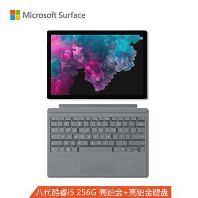 【亮铂金键盘套装】微软(Microsoft)Surface Pro 6 二合一平板电脑笔记本12.3英寸(i5 8G 256G)亮铂金  官方标配+亮柏金键盘 套装