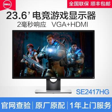戴尔(DELL)SE2417HG 23.6英寸 专业游戏 高清显示屏 窄边框 双HDMI接口  电竞游戏