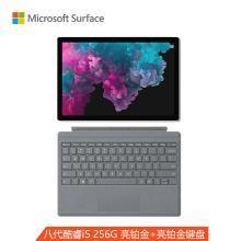 【亮铂金键盘+触控笔套装】微软(Microsoft)Surface Pro 6 二合一平板电脑笔记本12.3英寸(第八代i5 8G 256G  Win10)标配+键盘+触控笔