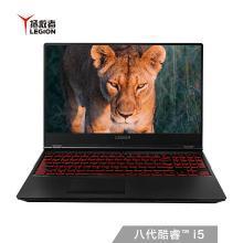 联想(Lenovo)拯救者Y7000 15.6英寸游戏笔记本电脑(英特尔八代酷睿i5-8300H 8G 1T+128G固态双硬盘 GTX1060 6G独显 72%NTSC 高色域 win10)